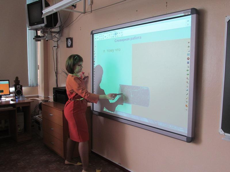 Мастер класс работы на интерактивной доске