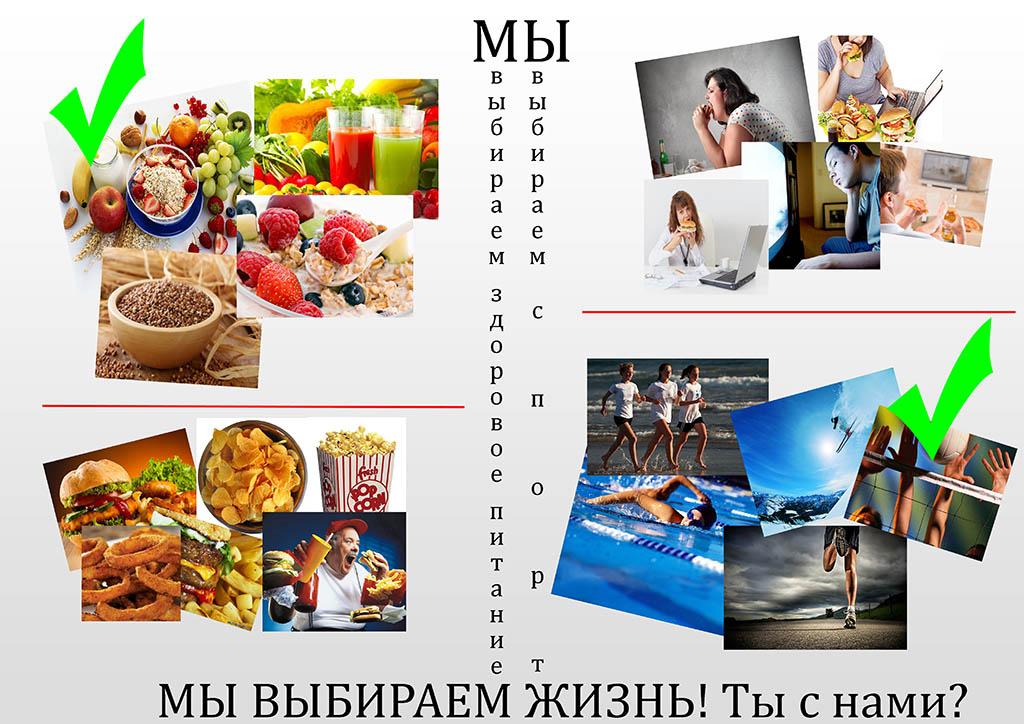 традиции здорового образа жизни