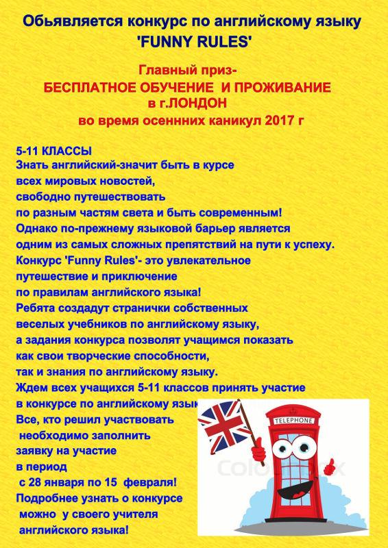 Конкурс по английскому языку