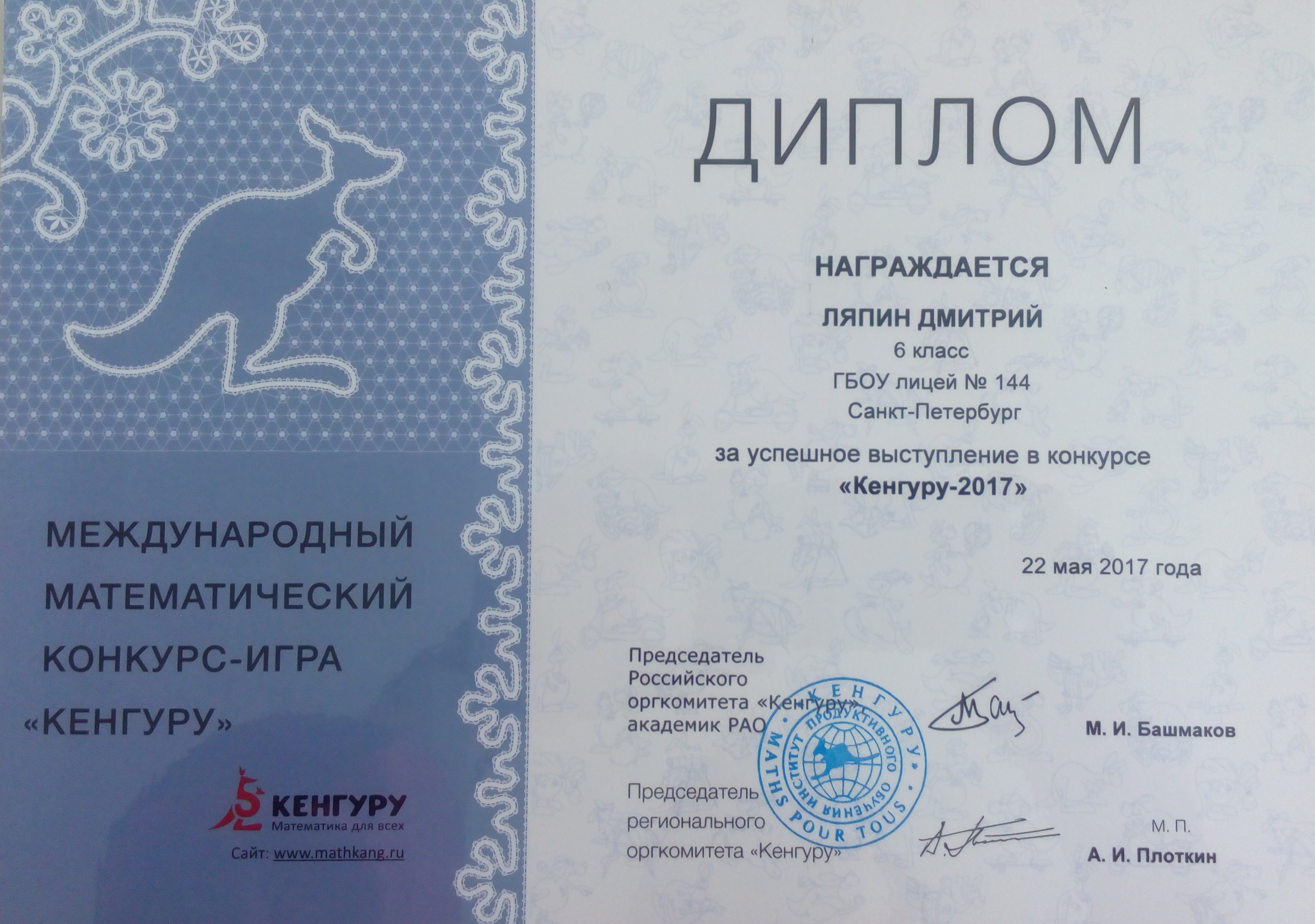 Международный конкурс кенгуру 3 4 классы 2017