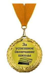 Поздравления с окончанием школы медалисту